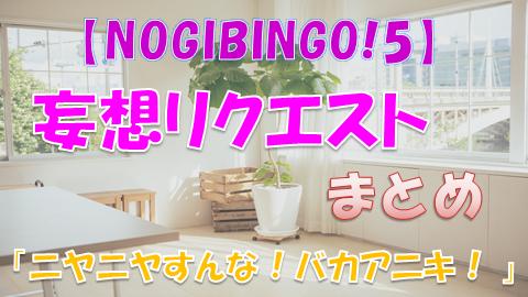 nogibingo5_妄想リクエスト
