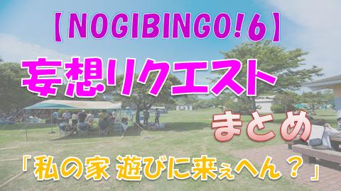 nogibingo6_妄想リクエスト