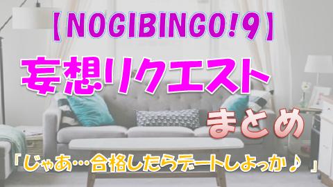 nogibingo9_妄想リクエスト