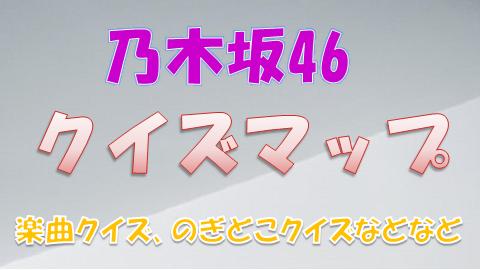 乃木坂46クイズマップ