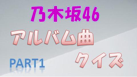 乃木坂46_アルバム曲クイズ