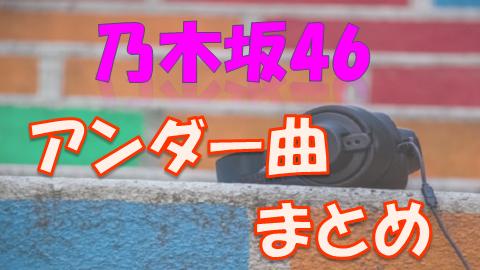 乃木坂46_アンダー曲まとめ