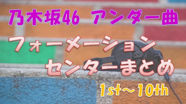 乃木坂46_アンダー曲_1st~10th