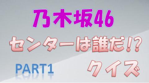 乃木坂46_センターは誰だクイズ