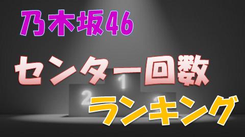 乃木坂46_センター回数ランキング