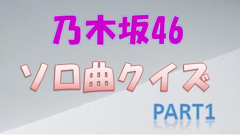 乃木坂46_ソロ曲クイズ