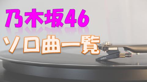 乃木坂46_ソロ曲一覧