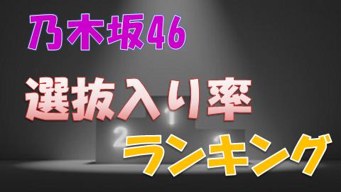 乃木坂46_選抜入り率ランキング