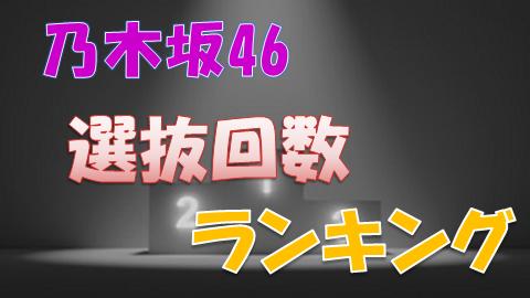 乃木坂46_選抜回数ランキング