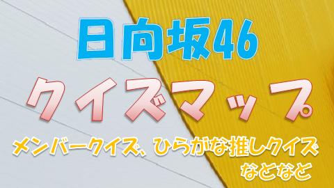 日向坂46クイズマップ