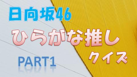 日向坂46_ひらがな推しクイズ