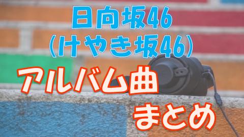 日向坂46_アルバム曲まとめ