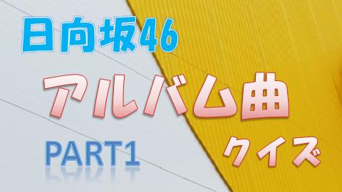 日向坂46_アルバム曲クイズ