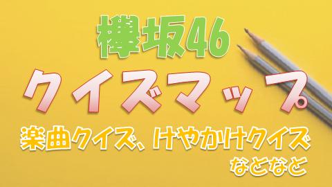 欅坂46クイズマップ