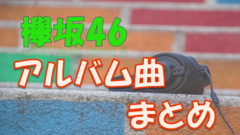 欅坂46_アルバム曲一覧