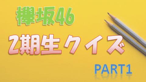 欅坂46_2期生クイズ