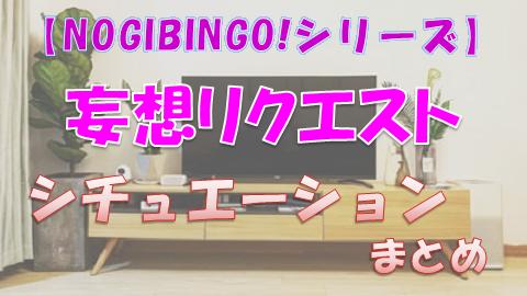 nogibingo_妄想リクエストまとめ