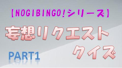nogibingo_妄想リクエストクイズ