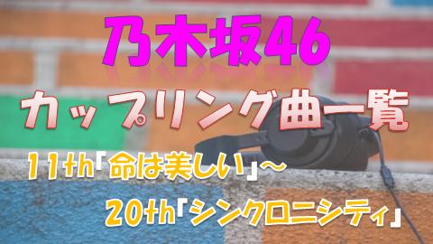 乃木坂46カップリング曲一覧_11~20