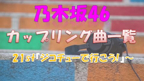 乃木坂46カップリング曲一覧_21~