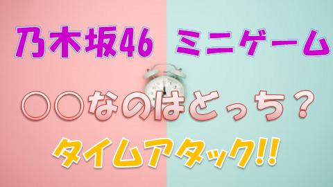 乃木坂46ミニゲーム_タイムアタック