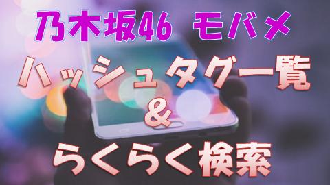 乃木坂46モバメ_ハッシュタグ一覧_らくらく検索