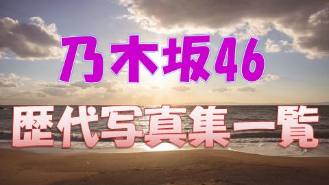乃木坂46写真集一覧