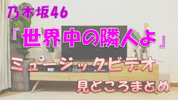 乃木坂46_『世界中の隣人よ』MV見どころ