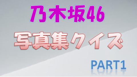 乃木坂46_写真集クイズ