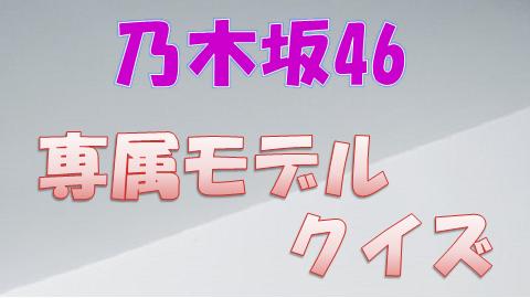 乃木坂46_専属モデルクイズ