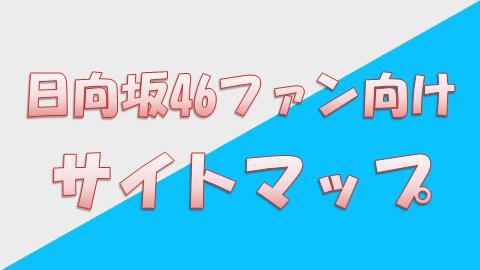 日向坂46ファン向けサイトマップ
