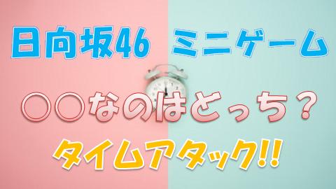 日向坂46ミニゲーム_タイムアタック