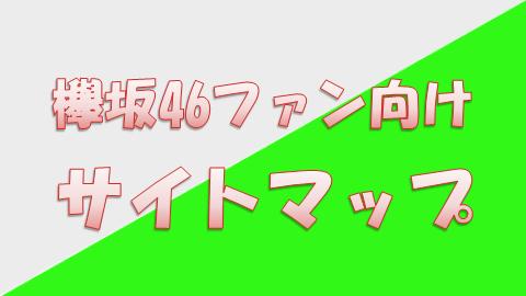 欅坂46ファン向けサイトマップ