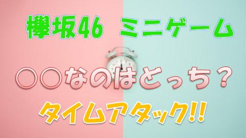 欅坂46ミニゲーム_タイムアタック