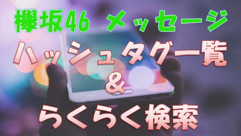 欅坂46メッセージ_タグ