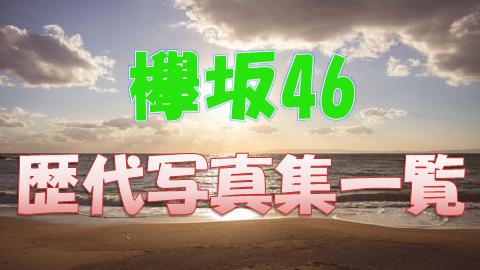 欅坂46_写真集一覧