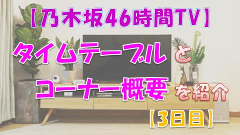 乃木坂46時間tvタイムテーブル_3日目