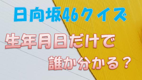 日向坂46_生年月日クイズ