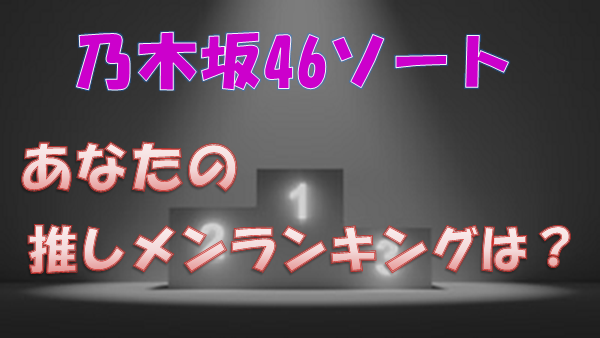 乃木坂46ソート