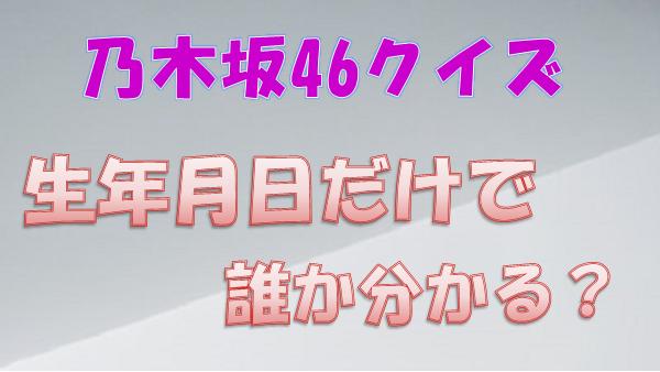 乃木坂46_生年月日クイズ