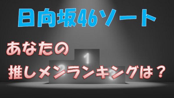 日向坂46ソート