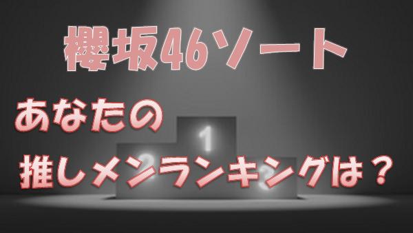 櫻坂46ソート