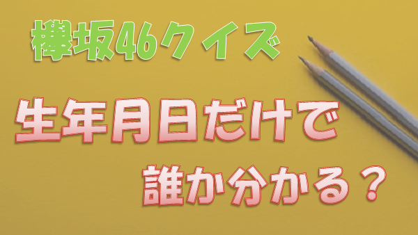 欅坂46_生年月日クイズ