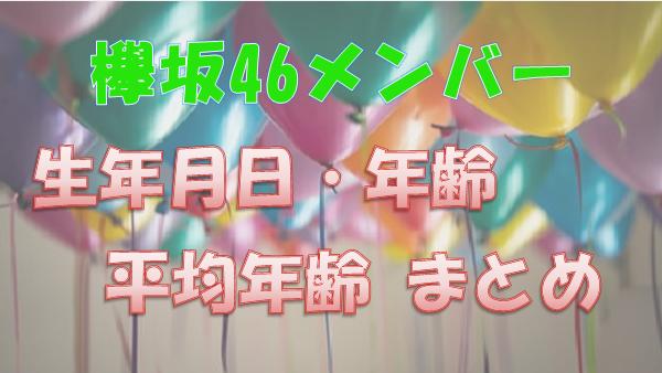 欅坂46_生年月日