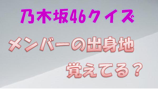 乃木坂46クイズ_出身地