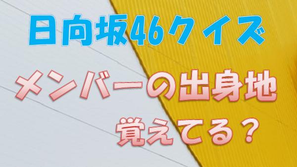 日向坂46_出身地クイズ