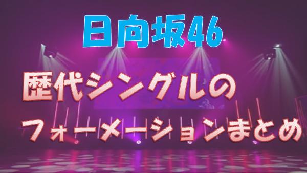 日向坂46_歴代シングルフォーメーション