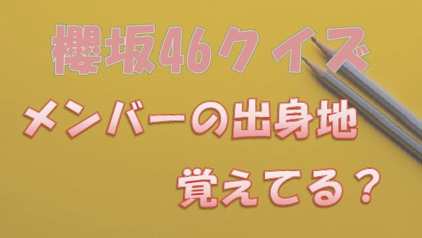 櫻坂46_出身地クイズ