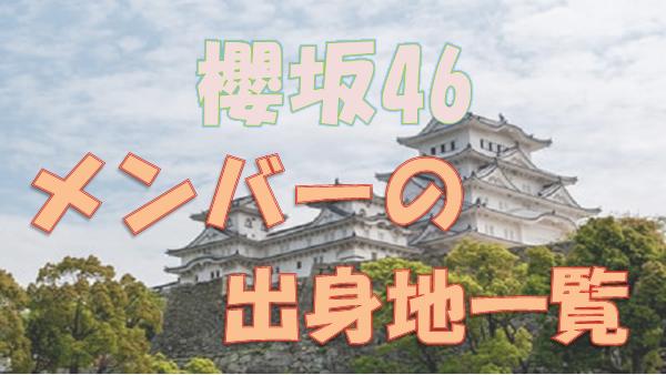 櫻坂46_出身地一覧