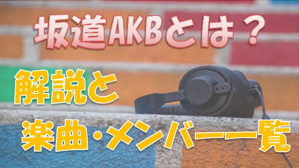 坂道AKB_楽曲一覧